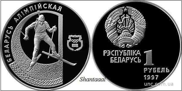 Shantal,Беларусь 1 рубль Биатлон 1997