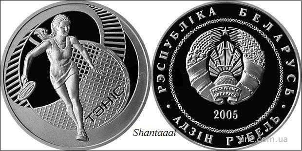 Shantal,Беларусь 1 рубль Теннис 2005