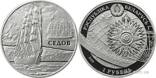 Shantal, Беларусь 1 рубль 2008, Седов