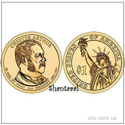Shantaaal, 1 доллар 2012, Честер Артур, 21 Президент США