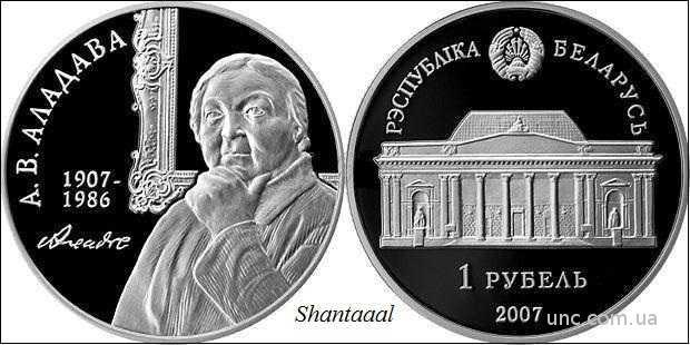 Shantal, Беларусь 1 рубль Е.В. Аладова 2007
