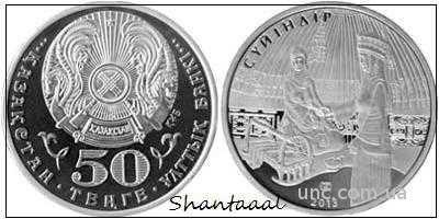 Shantaaal,Казахстан 50 тенге 2013, Суйиндир, UNC