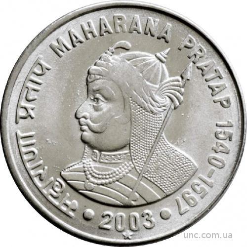 Shantaaal, Индия 1 рупия 2003, Махарана Пратап. UNC