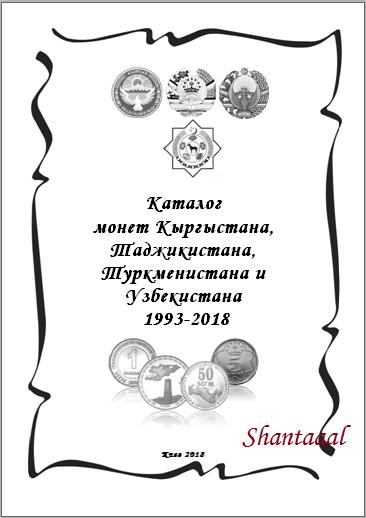 Shantal, Каталог монет Кыргызстана, Таджикистана, Туркменистана, Узбекистана 1993-2018