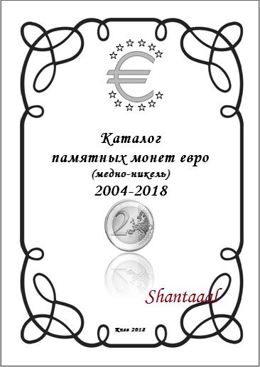 Shantal, Каталог памятных монет 2 Евро 2004-2018 гг