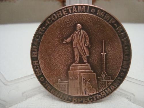 Медаль настольная 60 лет Великому Октябрю Харьков