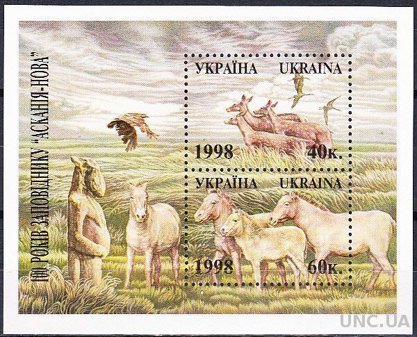 1998 Аскания Нова