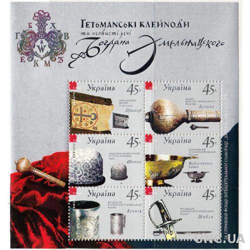 2004 гетманские клейноды