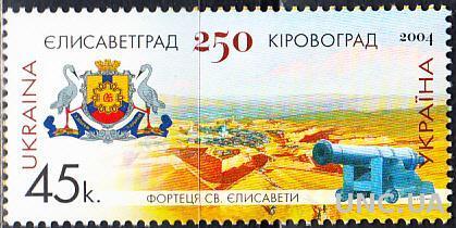 2004 Кировоград 250 лет Елисаветград