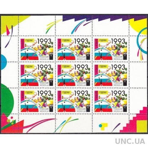 Россия 1992 Новый год
