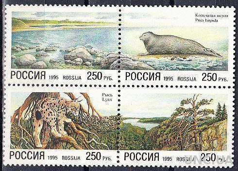 Россия 1995 фауна