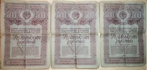 Облигации 1947 года 500 рублей (серия из 3шт)026447-026448-026449