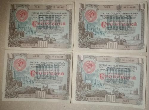 Облигации 1948 года на 100 рублей (серия из 4 шт.) 043095-043098