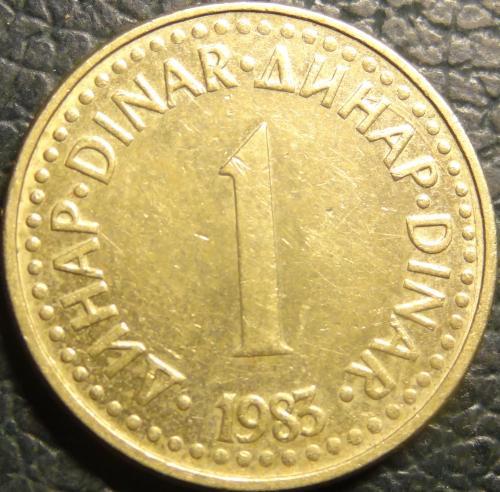 1 динар 1983 Югославія