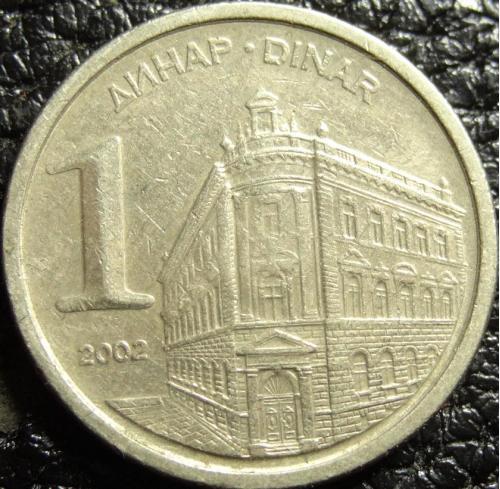 1 динар 2002 Югославія
