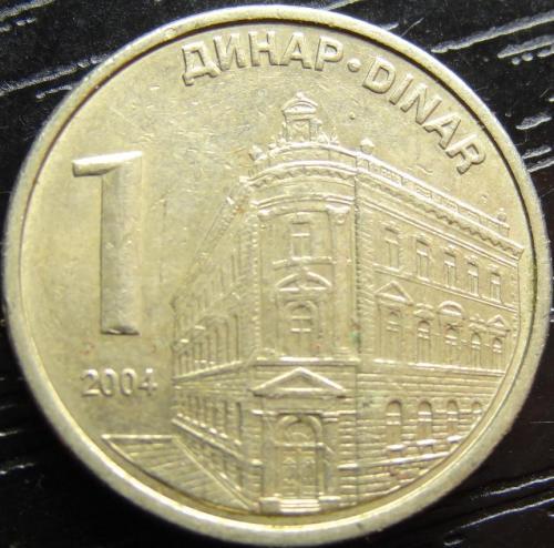 1 динар Сербія 2004