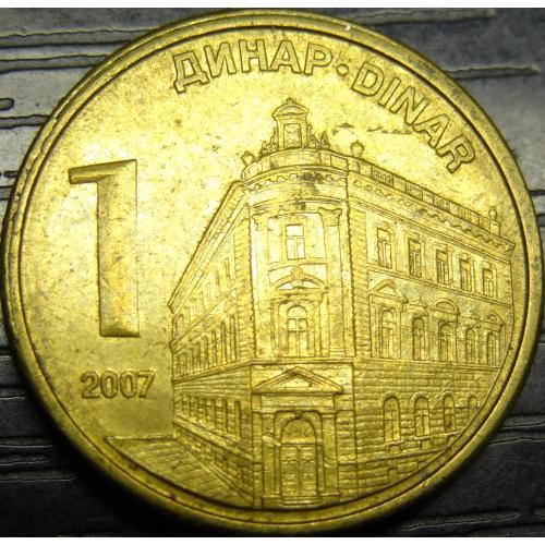 1 динар Сербія 2007