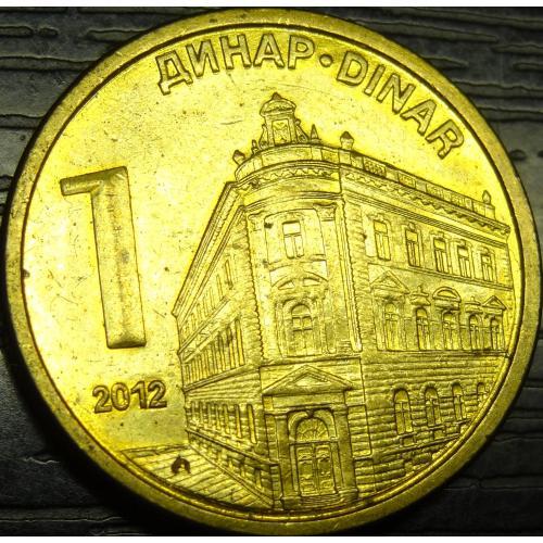 1 динар Сербія 2012