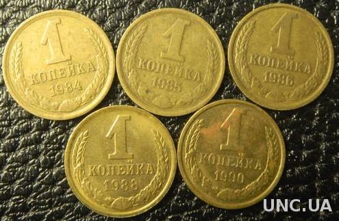 1 копійка СРСР (порічниця) 5шт, всі різні