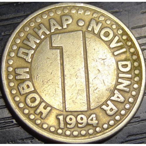 1 новий динар Югославія 1994