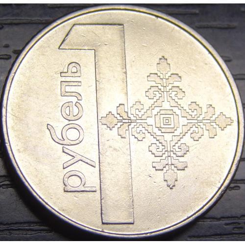 1 рубль Білорусь 2009