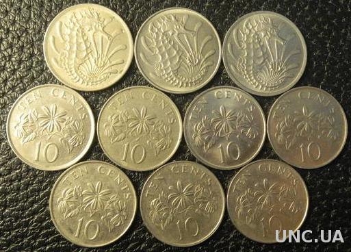 10 центів Сінгапур (порічниця) 10шт, всі різні