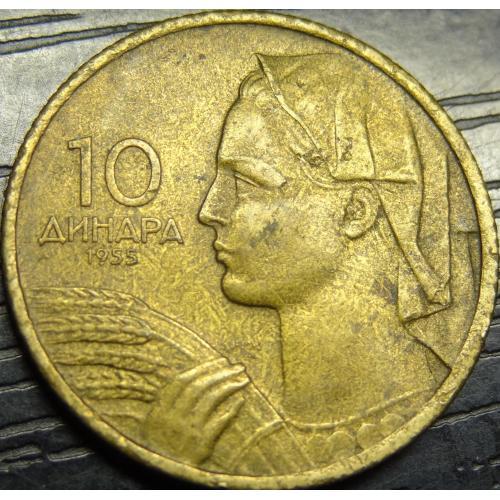 10 динарів 1955 Югославія