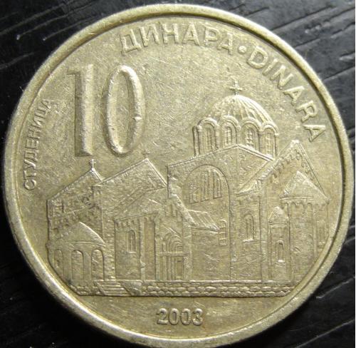 10 динарів Сербія 2003