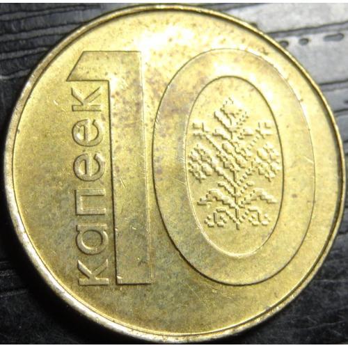 10 копійок Білорусь 2009
