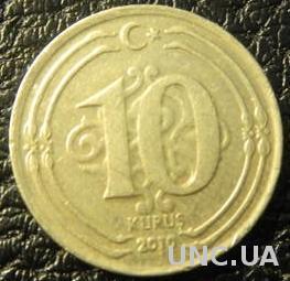 10 курушів 2010 Туреччина