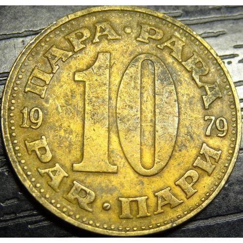 10 пара Югославія 1979