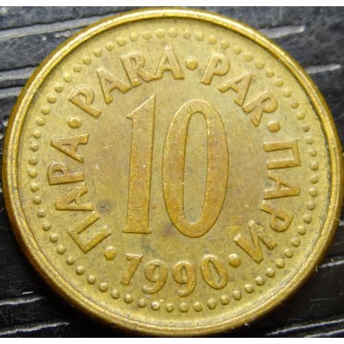 10 пара Югославія 1990