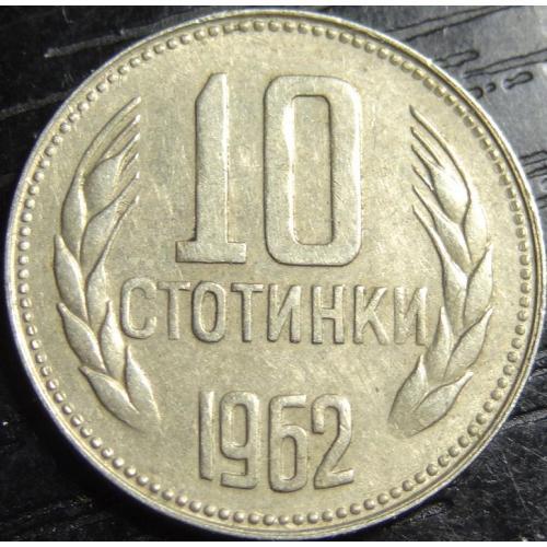 10 стотінок 1962 Болгарія