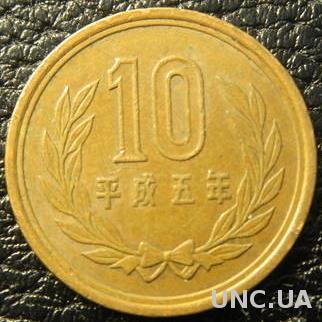 10 йен 1993 Японія