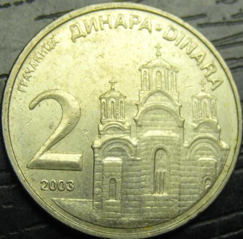 2 динара Сербія 2003