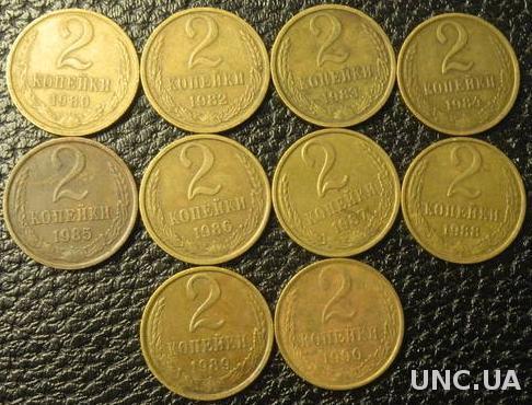 2 копійки СРСР (порічниця) 10шт, всі різні