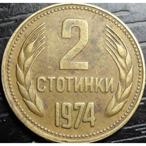 2 стотінки 1974 Болгарія