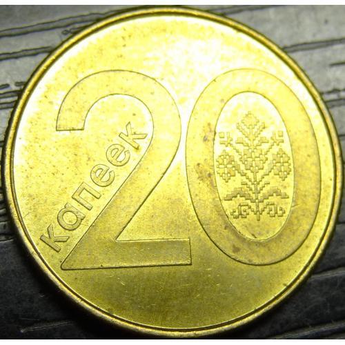 20 копійок Білорусь 2009