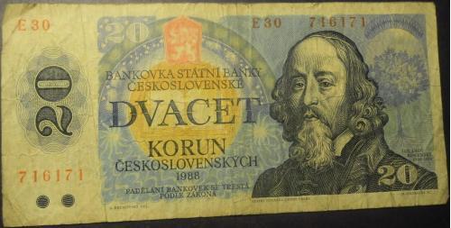 20 крон 1988 Чехословаччина