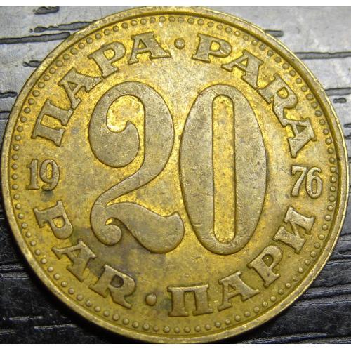 20 пара Югославія 1976