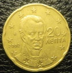 20 євроцентів Греція 2002 E (з буквою E у зірочці)