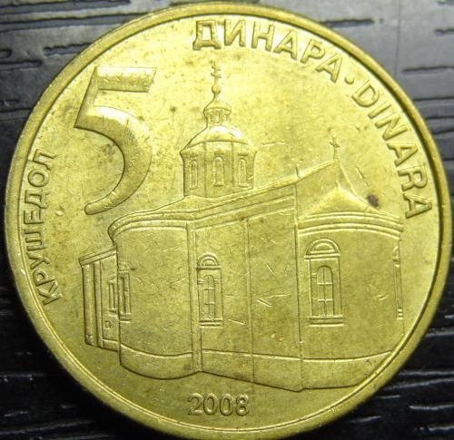 5 динарів Сербія 2008