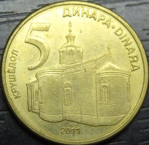 5 динарів Сербія 2011