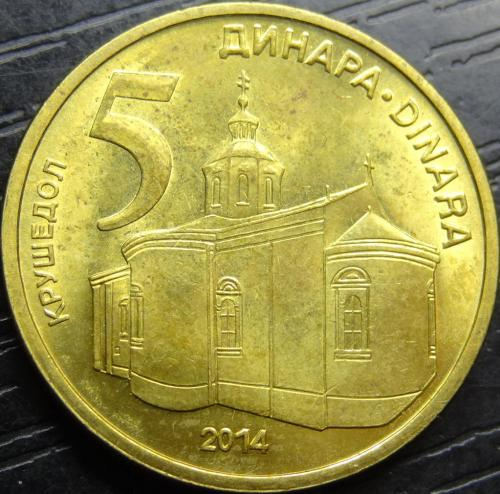 5 динарів Сербія 2014