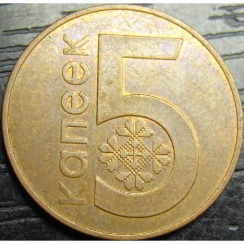 5 копійок 2009 Білорусь