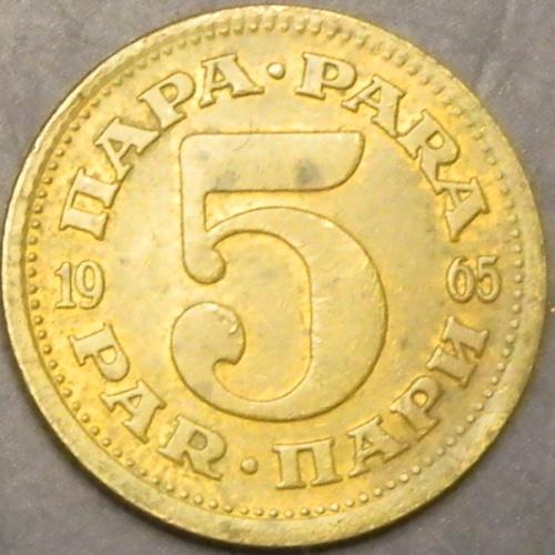 5 пара Югославія 1965