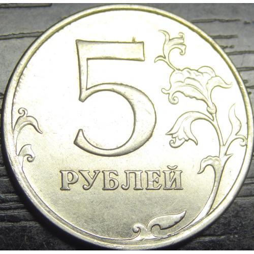 5 рублів Росія 2014