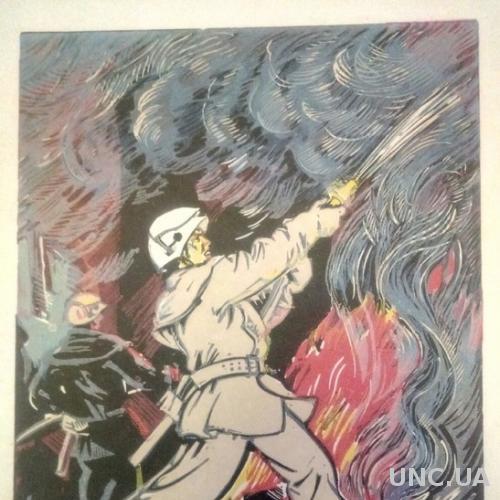 Пожарник.