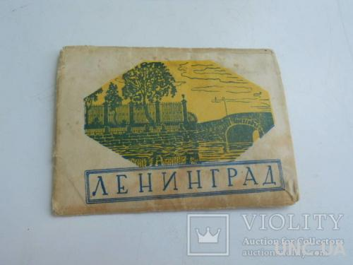 "Набор фотооткрыток ""Ленинград"" 1947 год"