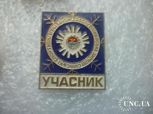 1 республиканские зимние спортивные сельские игры УССР. Участник
